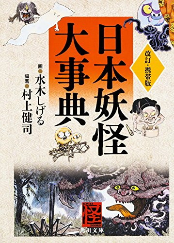 改訂・携帯版 日本妖怪大事典