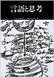 言語と思考 (松柏社叢書―言語科学の冒険)
