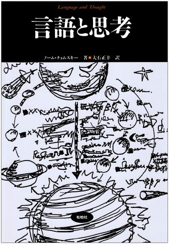 言語と思考 (松柏社叢書―言語科学の冒険)の詳細を見る