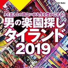 男の楽園探し タイランド 2019 (セブンベストBooks)