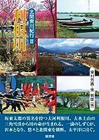 利根川 (北関東川紀行 3)