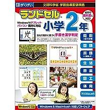 ランドセル小学2年 学習指導要領対応<第7版>
