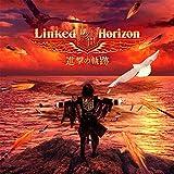 Linked Horizonの2ndアルバム「進撃の軌跡」が5月リリース。「進撃の巨人」第2期主題歌も収録