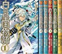 白の皇国物語 コミックセット (アルファポリスCOMICS) マーケットプレイスセット