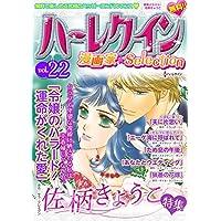 ハーレクイン 漫画家セレクション vol.22 (ハーレクインコミックス)