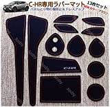 C-HR(ZYX10/NGX50) 専用インテリアラバーマット(ブラウン・茶色) ・ドアポケットマット・すべり止め&傷防止&異音防止&ドレスアップ