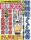 健康365 2016年9月号