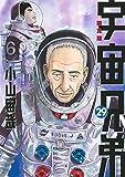 宇宙兄弟#0 小山宙哉 Special Edition DVD付き 宇宙兄弟(29)限定版 (講談社キャラクターズライツ)