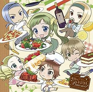 TVアニメ「ピアシェ~私のイタリアン~」ED主題歌「本日のとびきりBuono!」