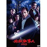 必殺仕事人2019[DVD](特典なし)