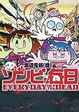 ゾンビな毎日 (リイドカフェコミックス)
