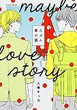 たぶん恋の話 / 大橋 キッカ のシリーズ情報を見る