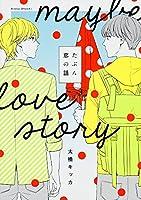たぶん恋の話 (B`s-LOVEY COMICS)