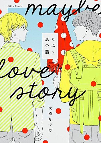 たぶん恋の話 (B`s-LOVEY COMICS)の詳細を見る