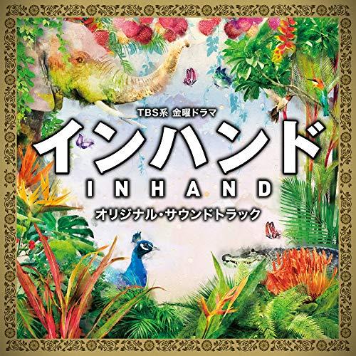TBS系 金曜ドラマ「インハンド」オリジナル・サウンドトラック