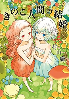 Kinoko Ningen no Kekkon (きのこ人間の結婚) 01