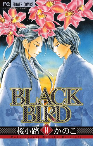BLACK BIRD 14 (Betsucomiフラワーコミックス)の詳細を見る