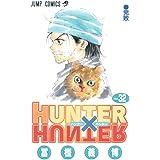 HUNTER X HUNTER32 (ジャンプコミックス)