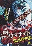 琉球トラウマナイト2016 SLAUGHTER[DVD]