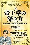 帝王学の築き方 (幸福の科学大学シリーズ)