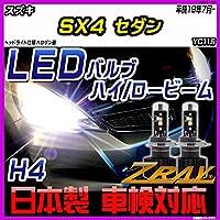 スズキ SX4 セダン YC11S 平成19年7月- 【LED ホワイトバルブ】 日本製 3年保証 車検対応 led LEDライト