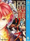 魔喰のリース 6 (ジャンプコミックスDIGITAL)