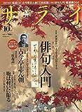 サライ 2009年 10月号 [雑誌] 画像