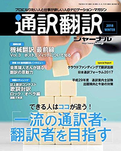 通訳翻訳ジャーナル 2018年1月号