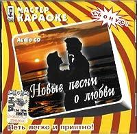 Audio karaoke +: Eho lyubvi