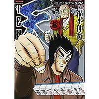 天 新装版 8 (近代麻雀コミックス)