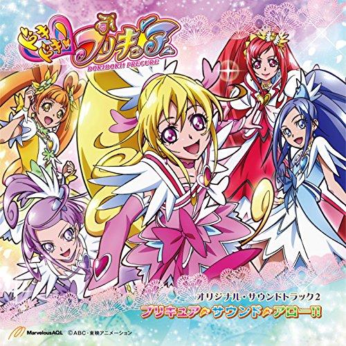 ドキドキ!プリキュア オリジナル・サウンドトラック2 プリキュア・サウンド・アロー!!