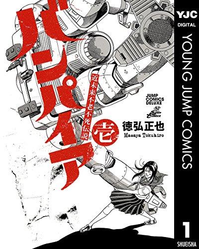 近未来不老不死伝説 バンパイア 1 (ヤングジャンプコミックスDIGITAL)