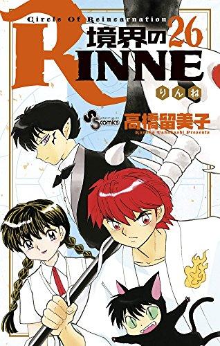 境界のRINNE 26 (少年サンデーコミックス)