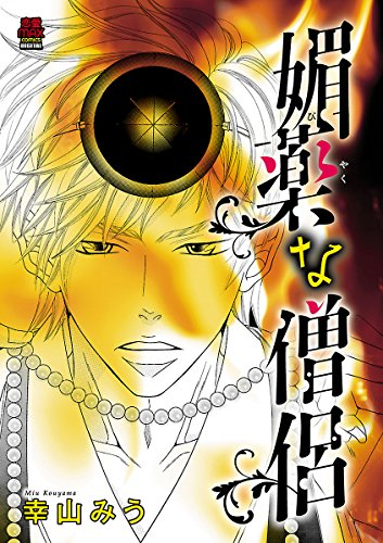 媚薬な僧侶【電子単行本】 (MIU 恋愛MAX COMICS) 発売日