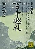 百寺巡礼 第七巻 東北 (講談社文庫)