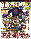 Nintendo DREAM (ニンテンドードリーム) 2010年 08月号 [雑誌]
