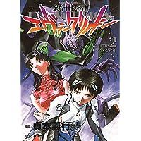 新世紀エヴァンゲリオン (2) (カドカワコミックス・エース)