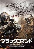 ブラックコマンド [DVD]