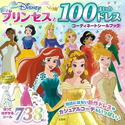 Disneyプリンセスと100まいのドレス コーディネートシールブック (バラエティ)