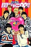 おおきに関ジャニ∞!!(4) (講談社コミックス別冊フレンド)
