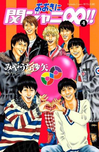 おおきに関ジャニ∞!!(4) (講談社コミックス別冊フレンド...