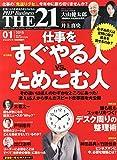 THE 21 (ザ ニジュウイチ) 2015年 01月号 [雑誌]
