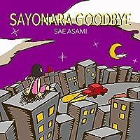 アサミサエ サヨナラグッバイ タワーレコード限定盤