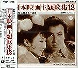 SP盤復刻による日本映画主題歌集(12)戦後編(1954?1955)