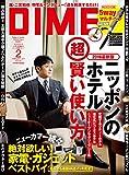 DIME (ダイム) 2016年 2月号 [雑誌] 【Kindle版】