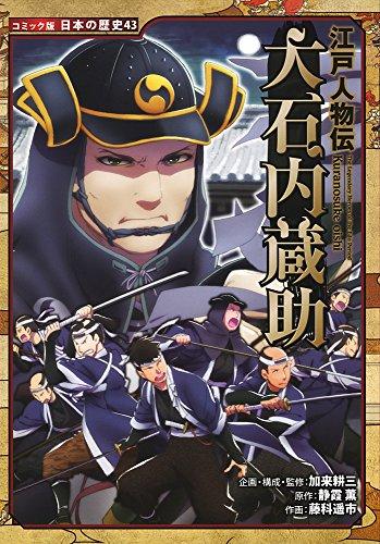 江戸人物伝 大石内蔵助 (コミック版日本の歴史)