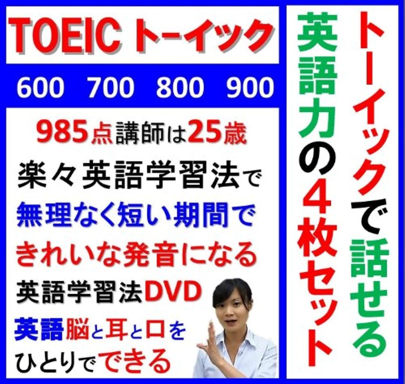 文句を言う厚さマルクス主義者TOEIC600~900。たった3週間の対策で985点の英語講師(25歳)が学習法を公開。きれいな発音のトレーニング法で900点へ導く!