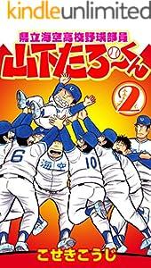 県立海空高校野球部員山下たろーくん 2巻 表紙画像