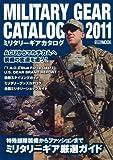 ミリタリーギアカタログ 2011 (ホビージャパンMOOK 365)
