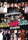 BSスカパー!BAZOOKA!!! 第11回高校生RAP選手権 in 仙台[DVD]